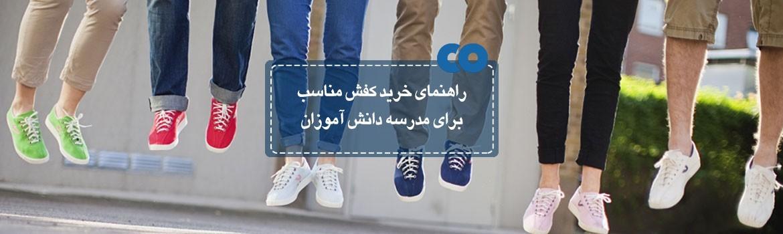 کفش دانش آموزان